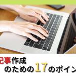 SEOに特化した記事の作り方!【初心者必見】17のポイント紹介