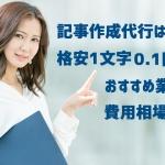 記事作成代行は格安1文字0.1円〜!?おすすめ業者と費用相場を紹介
