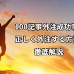 100記事外注成功事例!正しく外注する方法を徹底解説