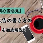 【初心者必見】記事広告の書き方の基礎を徹底解説!
