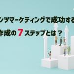 コンテンツマーケティングで成功する記事作成の7ステップとは?