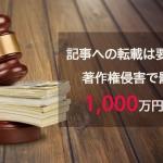 記事への転載は要注意!著作権侵害で罰金1,000万円!?